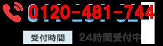 0120-595-133 受付時間 24時間受付中