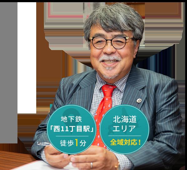 地下鉄「西11丁目駅」徒歩1分/北海道エリア全域対応!